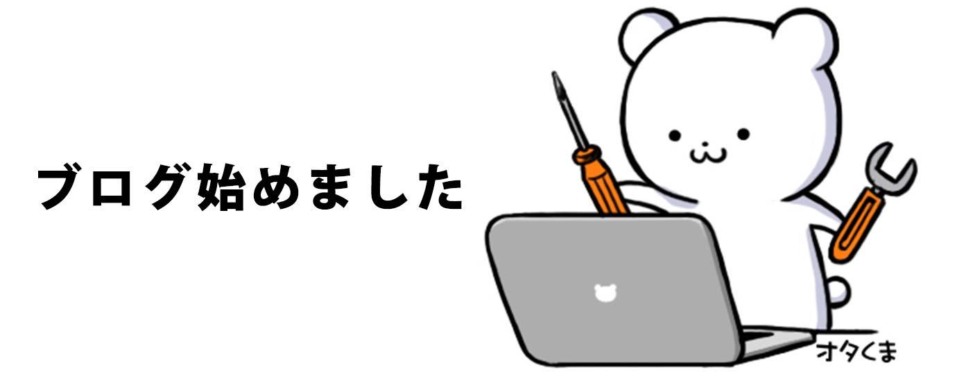 ジェット便ブログ