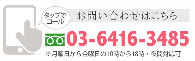 渋谷データ復旧便へ お電話はこちら